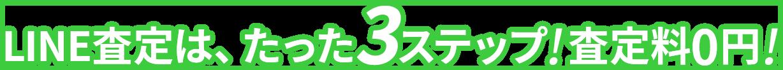 LINE査定は、たった3ステップ!査定料0円!