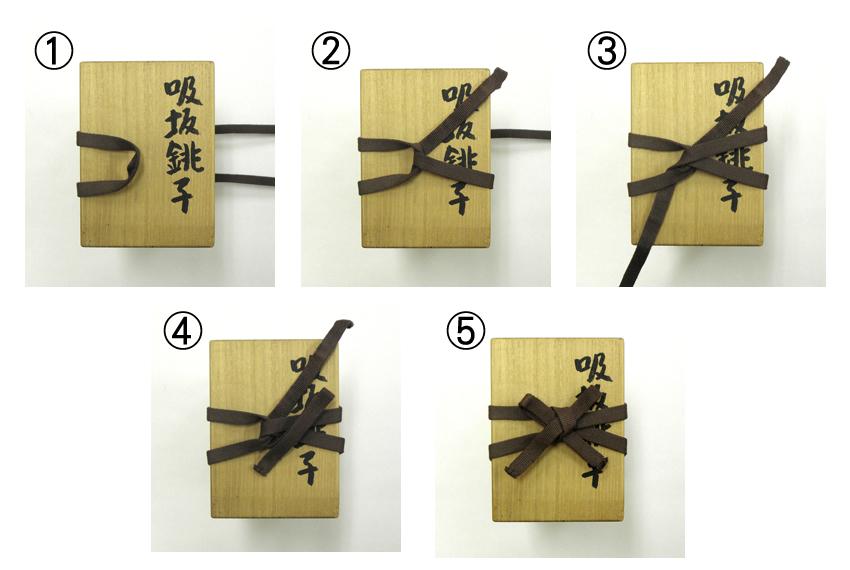 箱の紐の結び方B