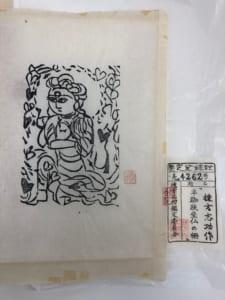 棟方志功「女性礼賛」2