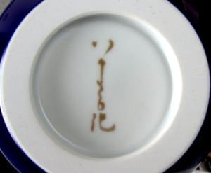 九谷焼の人間国宝 三代 徳田八十吉 燿彩壷 落款