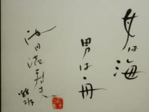 自由奔放な表現で世界に挑んだマルチアーティスト 池田 満寿夫